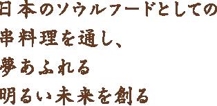 日本のソウルフードとしての串料理を通し、世界中が夢あふれる明るい未来を創る